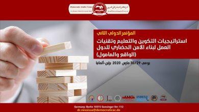 Photo of إستراتيجيات التكوين والتعليم وتقنيات العمل لبناء الأمن الحضاري للدول (الواقع والمأمول)