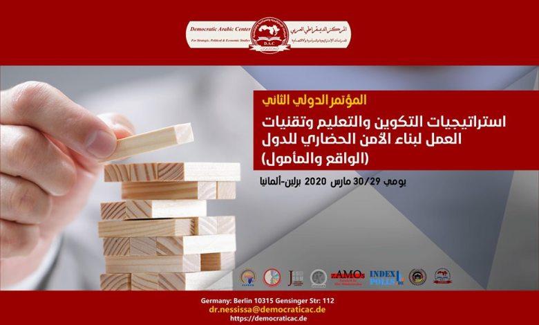 إستراتيجيات التكوين والتعليم وتقنيات العمل لبناء الأمن الحضاري للدول