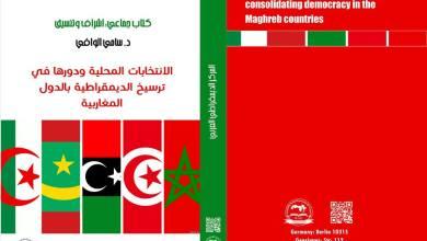Photo of الإنتخابات المحلية ودورها في ترسيخ الديمقراطية بالدول المغاربية