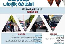 Photo of الإيــديولـوجـيات المتطرفة والإرهاب