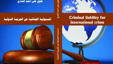 Photo of المسئولية الجنائية عن الجريمة الدولية