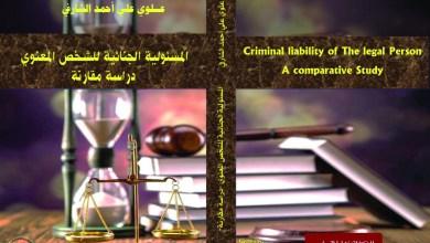 Photo of المسئولية الجنائية للشخص المعنوي : دراسة مقارنة