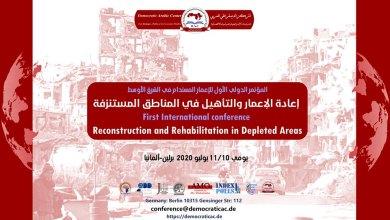 Photo of المؤتمر الدولي الأول للإعمار المستدام في الشرق الأوسط: إعادة الإعمار والتأهيل في المناطق المستنزفة