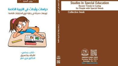 Photo of دراسات وأبحاث في التربية الخاصة توجهات حديثة في رعاية ذوي الاحتياجات الخاصة