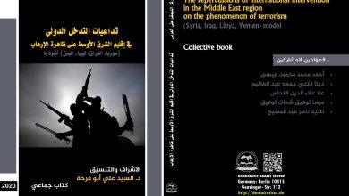 Photo of تداعيات التدخل الدولي في إقليم الشرق الأوسط على ظاهرة الإرهاب (سوريا، العراق، ليبيا، اليمن) أنموذج