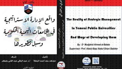 Photo of واقع الإدارة الاستراتيجية في الجامعات اليمنية الحكومية وسبل تطويرها