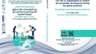 Photo of دور المؤسسات في تحقيق التنمية المستدامة في ظل الاوبئة العالمية