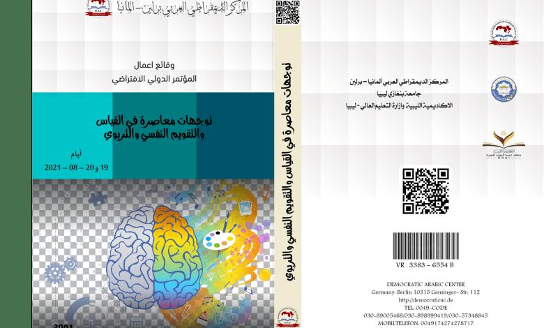 توجهات معاصرة في القياس والتقويم النفسي والتربوي