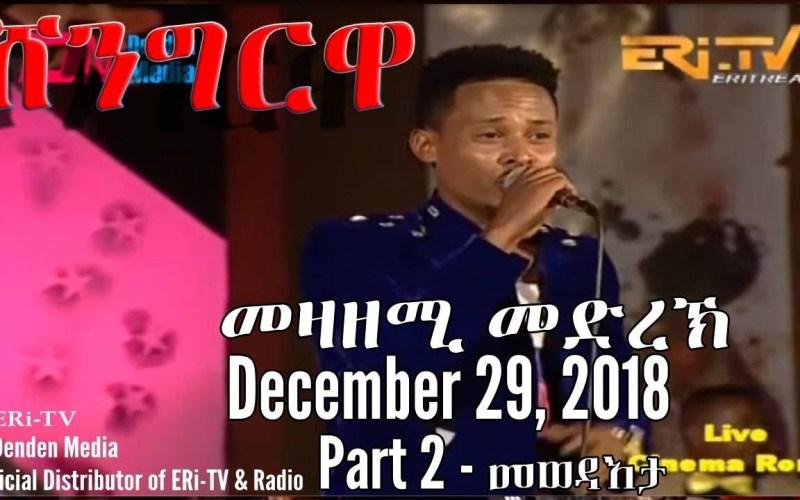 ERi-TV, #Eritrea – Shingrwa/ሸንግርዋ መዛዘሚ መድረኽ