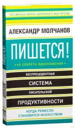 """""""Пишется!"""", Александр Молчанов"""