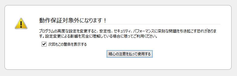 Firefox_動作保証対象外になります