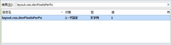 Firefox_settei2