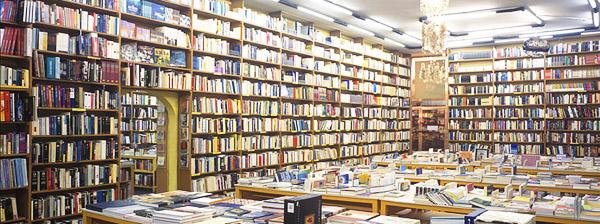 La Livraria Leonardo Da Vinci a Rio de Janeiro