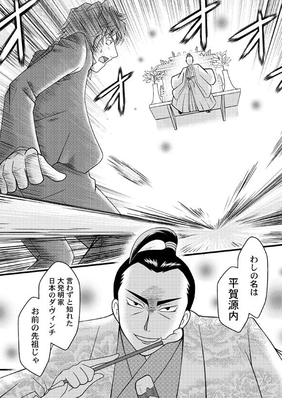 manga, depepi.com, comics thorsday