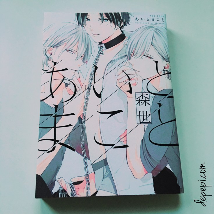 omegaverse, ai to makoto, moriyo, yaoi, yaoi manga, manga, depepi, depepi.com, reviews