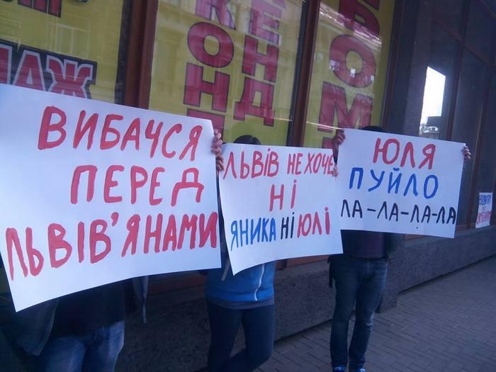 Як у Львові пікетують проти Тимошенко (ФОТО) - фото 1