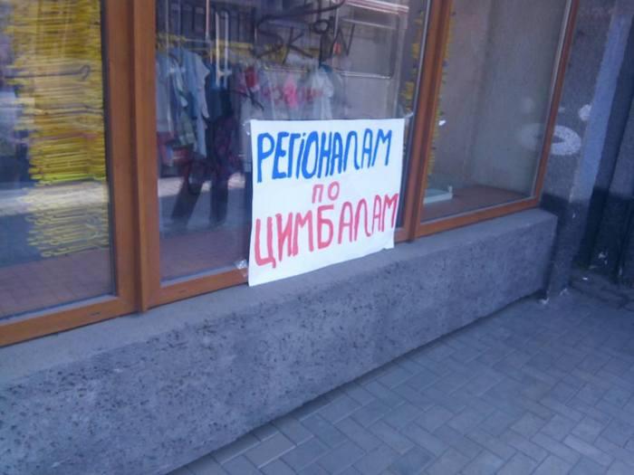 Як у Львові пікетують проти Тимошенко (ФОТО) - фото 3