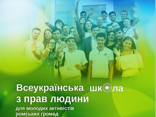Кіровоградська мерія агітує за школу прав людини ...