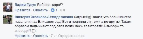 """Для чого у Кропивницькому прокинулися """"єлисаветградці"""" і влаштували сходку  - фото 11"""