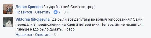 """Для чого у Кропивницькому прокинулися """"єлисаветградці"""" і влаштували сходку  - фото 10"""