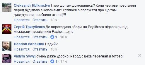 """Для чого у Кропивницькому прокинулися """"єлисаветградці"""" і влаштували сходку  - фото 9"""