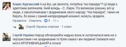 """Для чого у Кропивницькому прокинулися """"єлисаветградці"""" і влаштували сходку  - фото 7"""