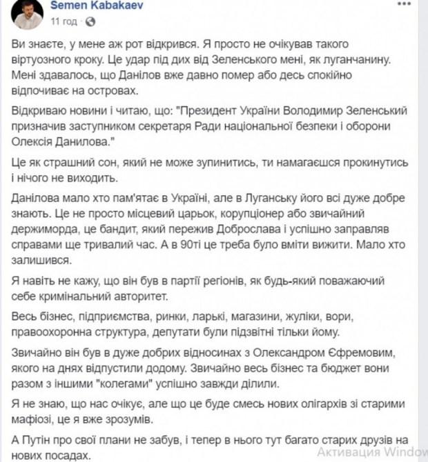 Що відомо про нового секретаря РНБО  Олексія Данілова