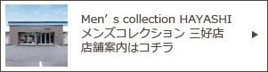 Men's collection HAYASHI メンズコレクションハヤシ 三好店