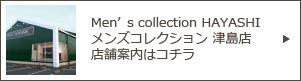 Men's collection HAYASHI メンズコレクションハヤシ 津島店