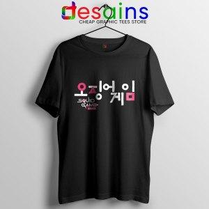 Korean Squid Game Logo Tshirt Hobbies Netflix Merch