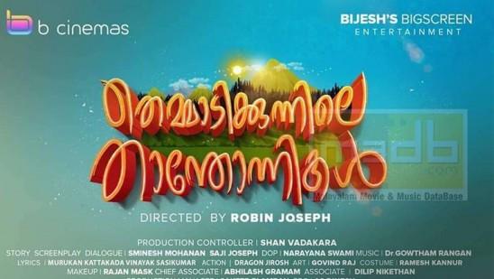 'Themmatikkunnile Thanthonnikal' for OTT release  Cinema    Deshabhimani