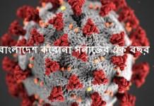 বাংলাদেশ করোনা সনাক্তের এক বছর