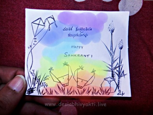 Sankranti Thoughts and Wishes | ಸಂಕ್ರಾಂತಿ ಬಂತು, ಸುಗ್ಗಿ ತಂತು!