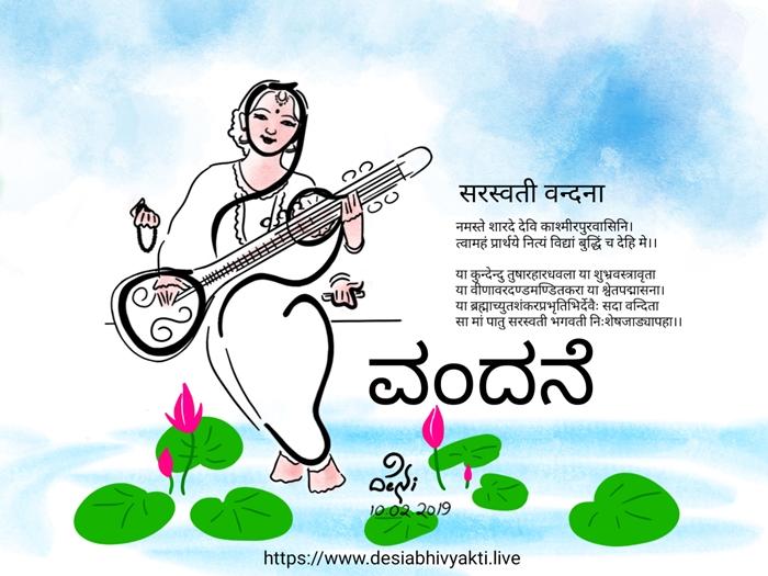 Saraswati Vandana on Vasanta Panchami | Namaste Sharade Devi Kashmirapuravasini...