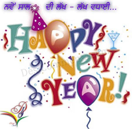 punjabi happy new year
