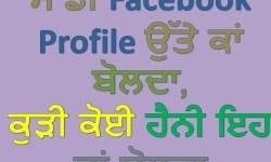 Facebook Profile Pic Punjabi