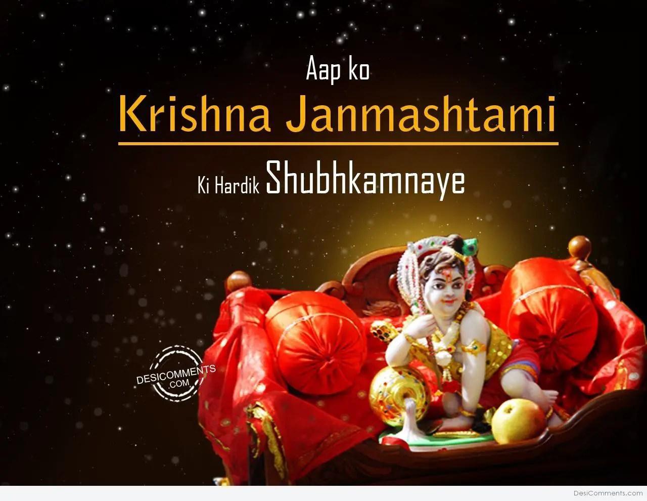 Aap Ko Krishna Janmashtami Ki Hardik Shubhkamnaye