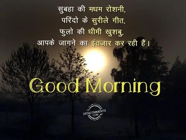 Picture: Subha ki madham roshni – Good Morning