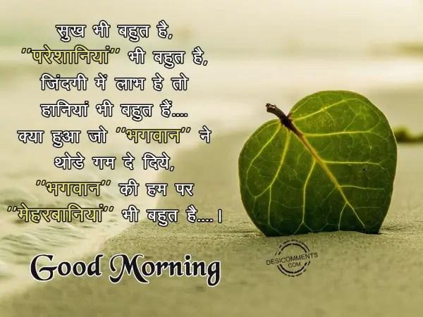 Picture: Sukh Bhi Bohat He – Good Morning