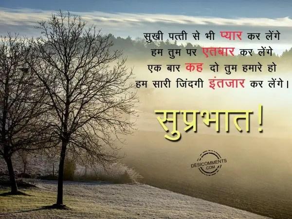Picture: Sukhi patti se bhi pyaar kar lenge – Good Morning