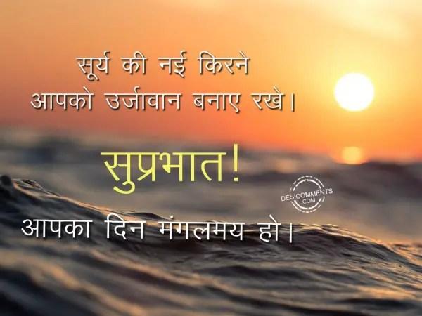 Picture: Surya ki nayi kirane aapko urjavaan bnaye rakhe