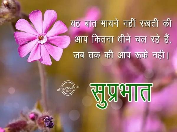 Picture: Ye baat mayane nahi rakhti – Good Morning
