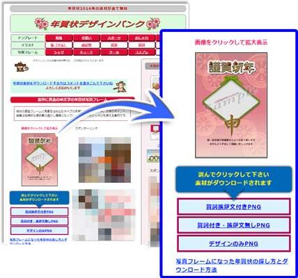 写真フレームのダウンロードページ