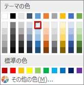 中央の分岐点の色を変更