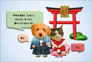 ペットを使った和服コスプレ年賀状