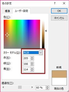 光彩の色を薄茶に指定