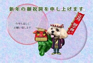 ペット犬の獅子舞コスプレ年賀状