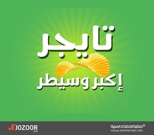Jozoor-Free-Arabic-font-3