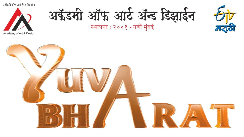 ETV Marathi – Yuva Bharat