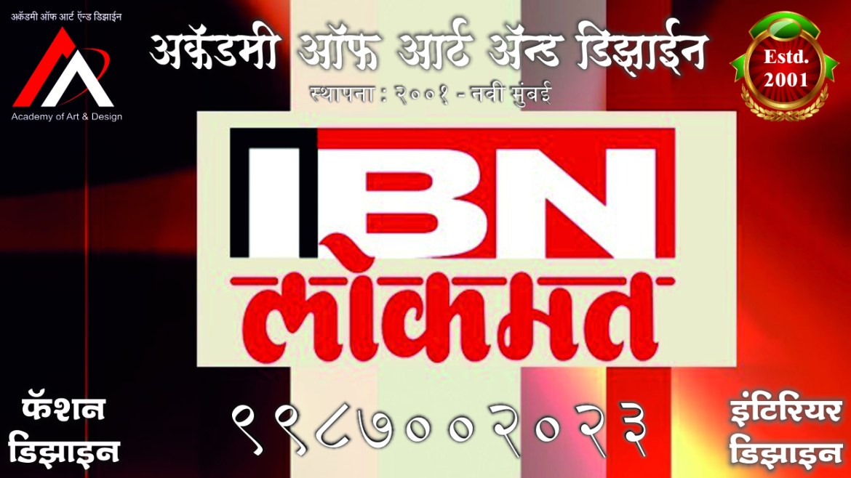 IBN Lokmat – Career in Fashion Design